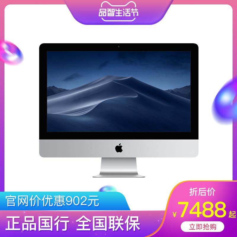 Apple/苹果 MMQA2CH/A 21.5英寸iMac 台式一体机电脑办公学习电脑 国行正品 全国联保