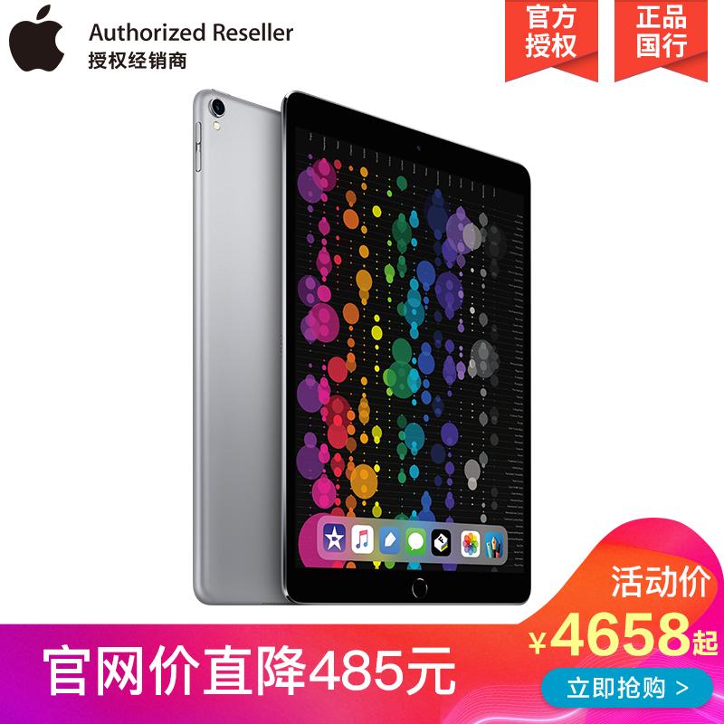 Apple/苹果 iPad Pro 10.5英寸 平板电脑 64G/256G Wifi版 轻薄