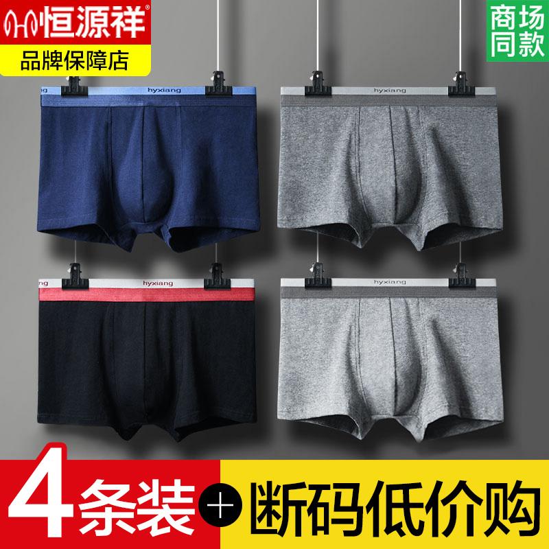 恒源祥4条男士内裤平角裤透气短裤头青年运动性感潮底裤四角裤衩