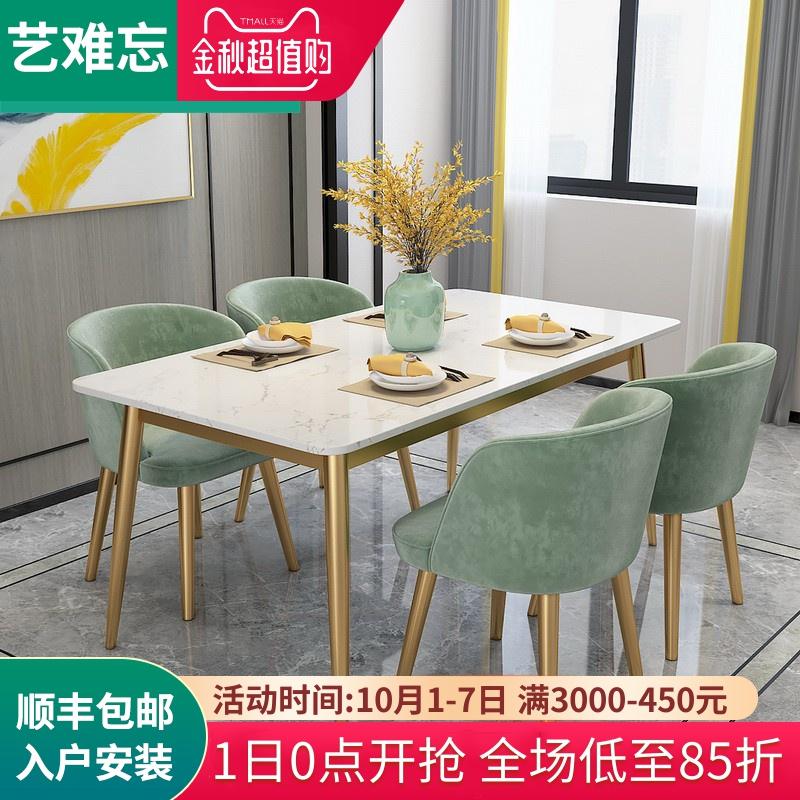 北欧大理石餐桌家用小户型轻奢餐桌椅组合后现代简约长方形饭桌子(非品牌)