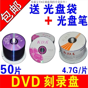 dvd dvd-r刻录光碟片kda空盘碟片