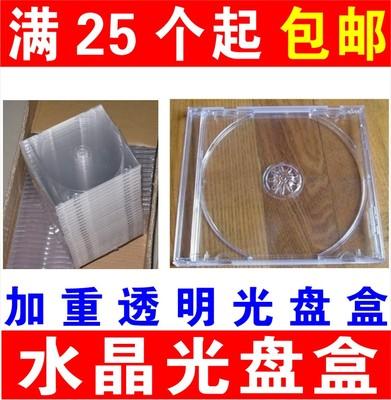 水晶光盘盒子厚单碟装VCD光盘盒CD光盘盒透明光碟盒DVD光盘盒加重光盘壳收纳光碟盒子1片装可插封面 25个包邮