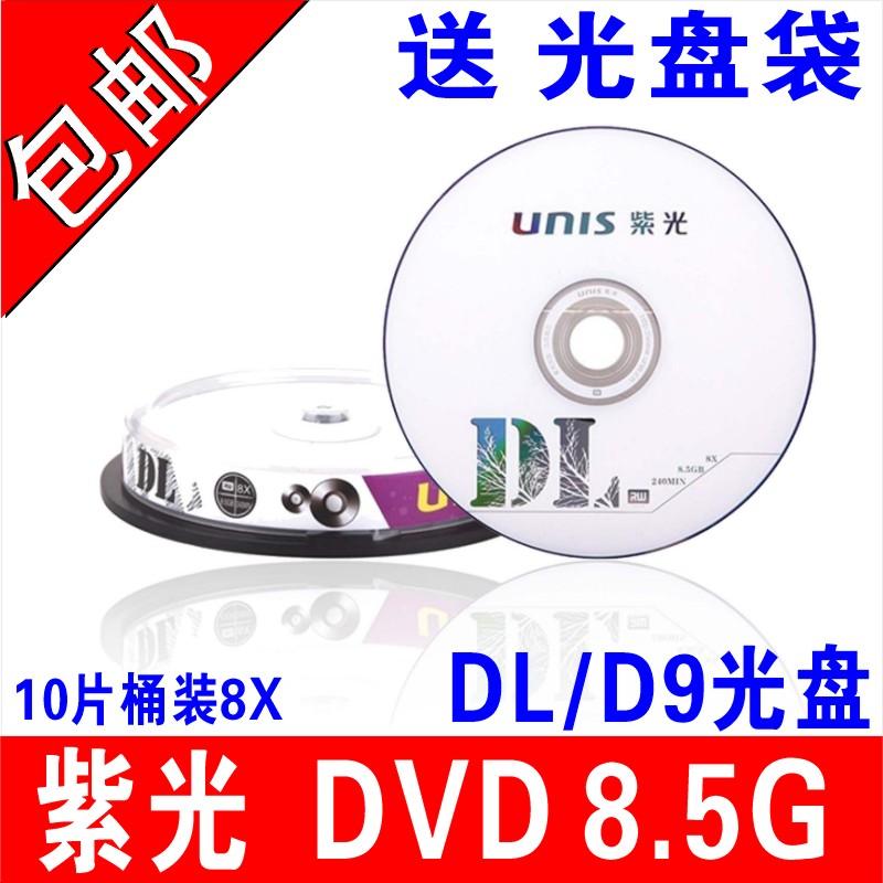紫光 8.5G光盘DVD刻录盘DVD+R 8G光盘10片大容量D9空白光盘光碟片