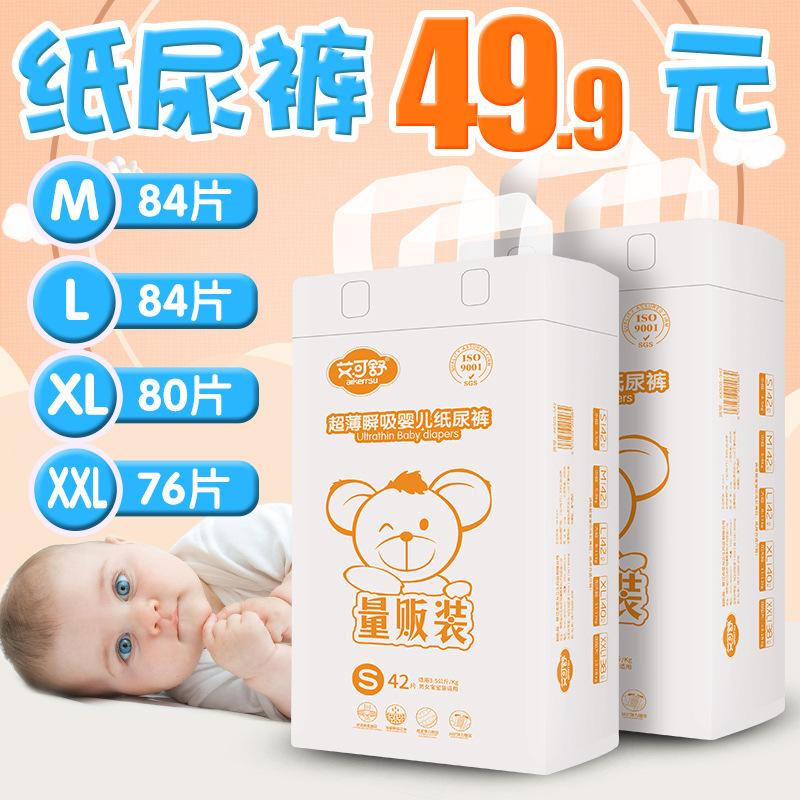 特价包邮艾可舒量贩装超薄纸尿裤婴儿尿不湿S M L84 XL 80 XXL76
