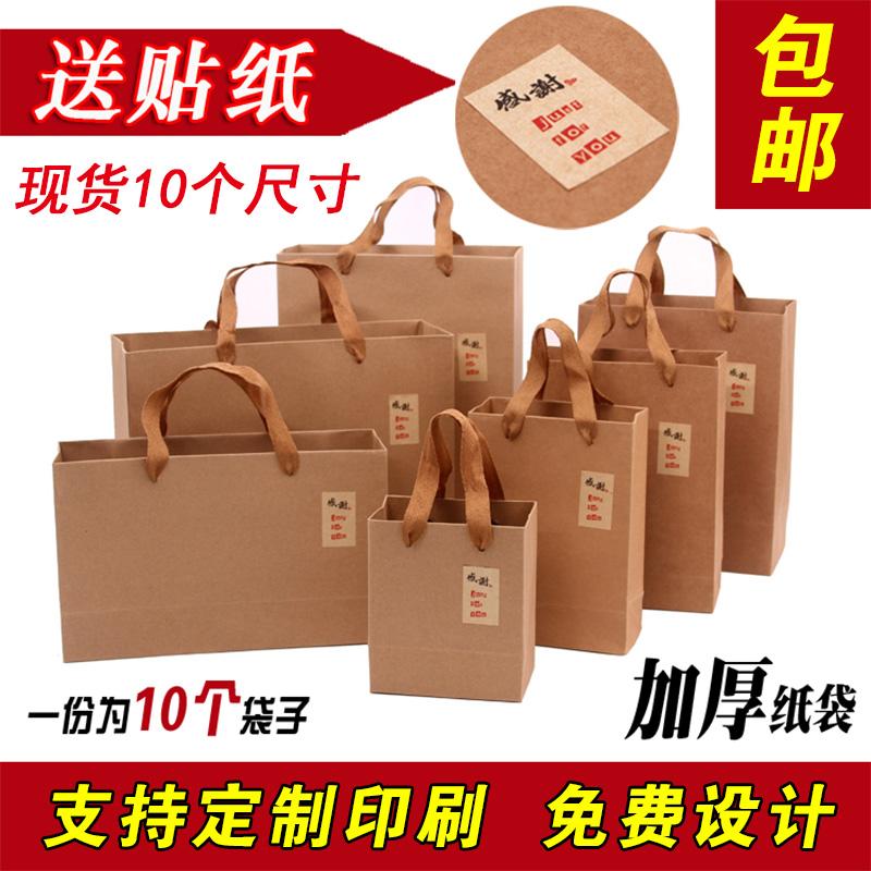 通用牛皮纸袋手提袋中秋月饼包装袋子蜂蜜茶叶礼品袋定制印刷logo