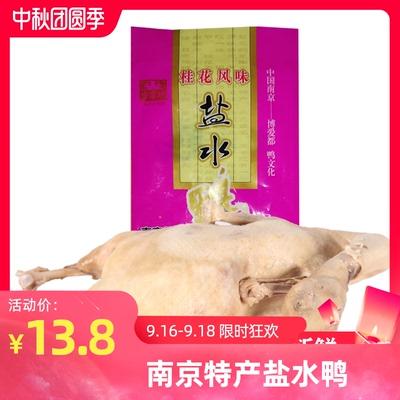 南京特产桂花盐水鸭1000g整只真空装熟食咸水鸭肉正宗夫子庙美食