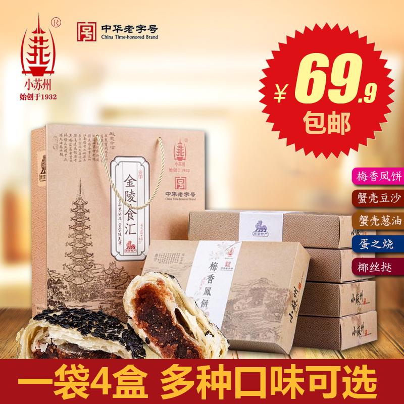 小苏州江苏南京特产传统糕点年货大礼包特色点心小吃零食礼盒包邮