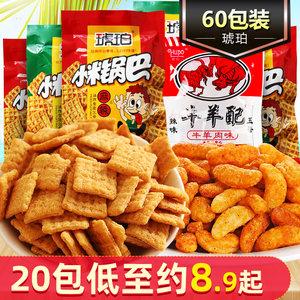 琥珀小米锅巴手工麻辣味60袋小包装休闲膨化食品小吃小零食大礼包