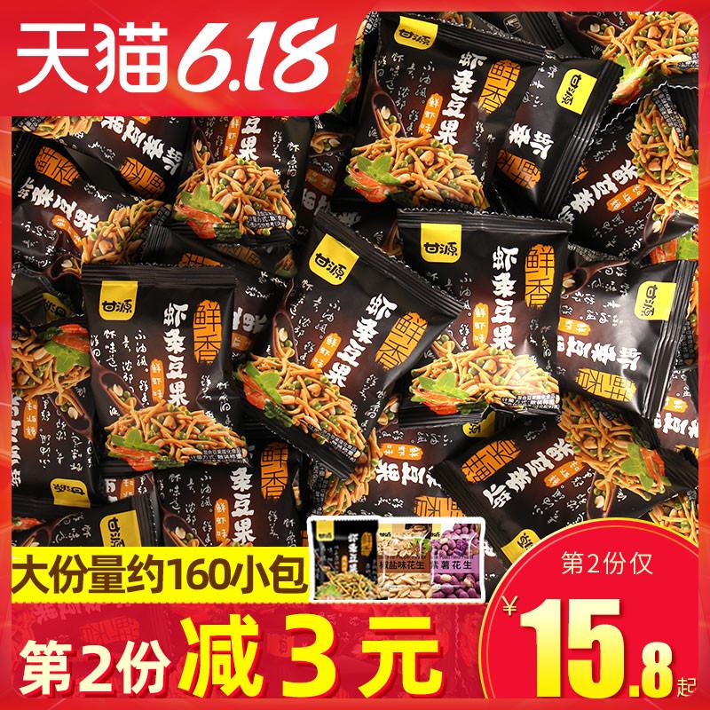 甘源鲜虾味虾条豆果椒盐花生果仁坚果炒货小包装零食小吃休闲食品