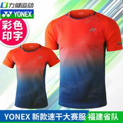 现货YONEX尤尼克斯羽毛球服男女YY速干球衣110129团购大赛运动服