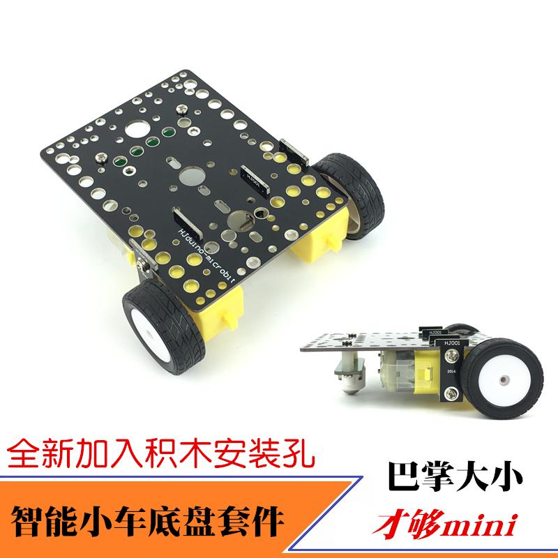 microbit:bit智能小车底盘 2WD 迷你机器人 三轮二驱智能小车底盘