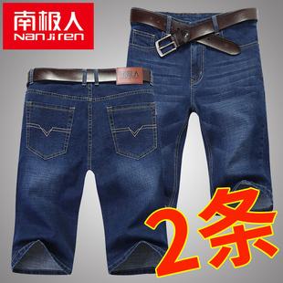 南极人夏季薄款夏天宽松牛仔短裤男士五分马裤休闲牛仔裤子七分裤品牌