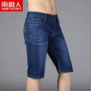 南极人夏季薄款休闲宽松直筒牛仔短裤男士牛仔七分中裤五分马裤男