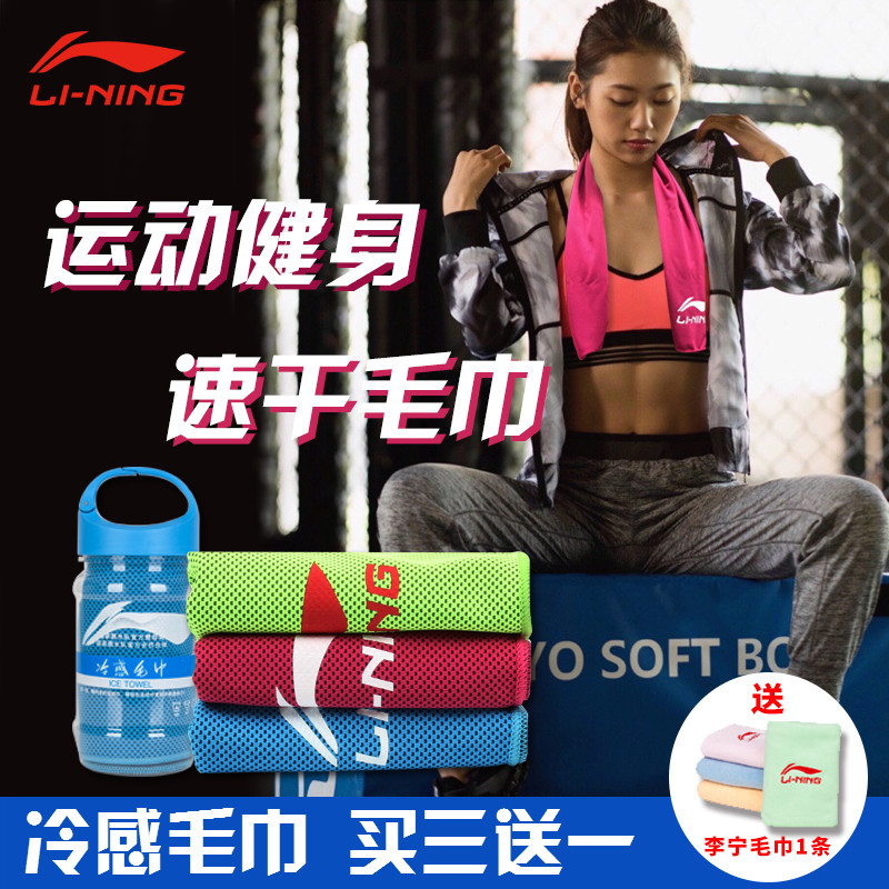 Li ning холодный смысл движение полотенце фитнес пот прохладно полотенце быстро скорость падения температура пот полотенце быстросохнущие вытирать пот бег полотенце йога