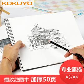 包邮日本国誉KOKUYO渡边Campus素描本A4/A3美术绘图速写本彩铅图画本加厚空白素描纸铅画纸白色草稿纸PS2051N