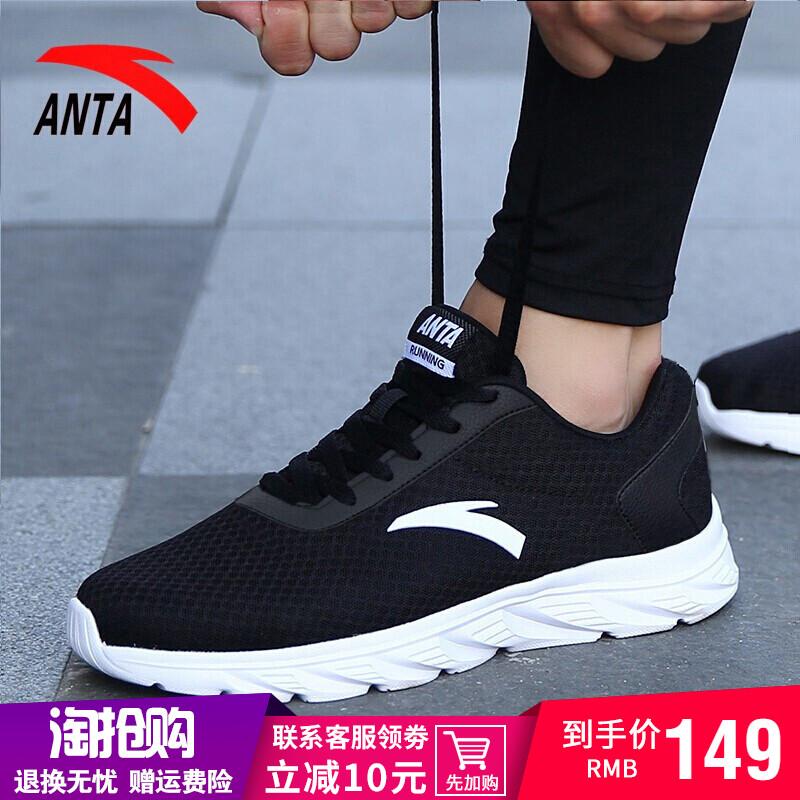 安踏男鞋跑步鞋男官网旗舰夏季新款男士透气网面鞋子跑鞋运动鞋男