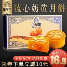 金苹果流心奶黄月饼中秋月饼礼盒港式中秋奶黄流心月饼休闲零食