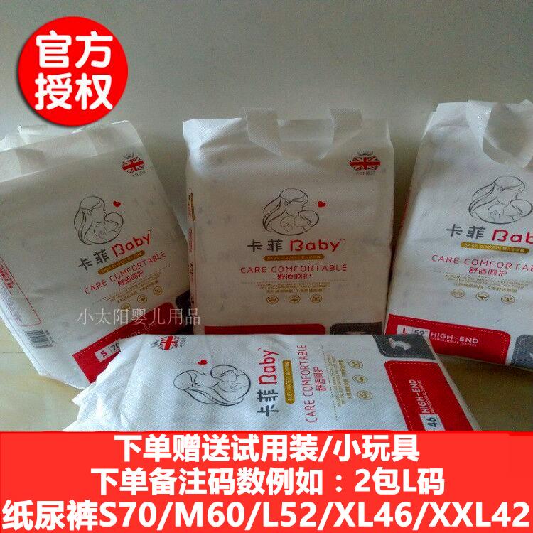 Caffy baby diapers slim comfortable leak proof s M L XL XXL XXXL diaper universal package
