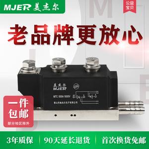 晶闸管可控硅模块 大功率水冷MTC500A1600V变频器MTX软启动MTC500