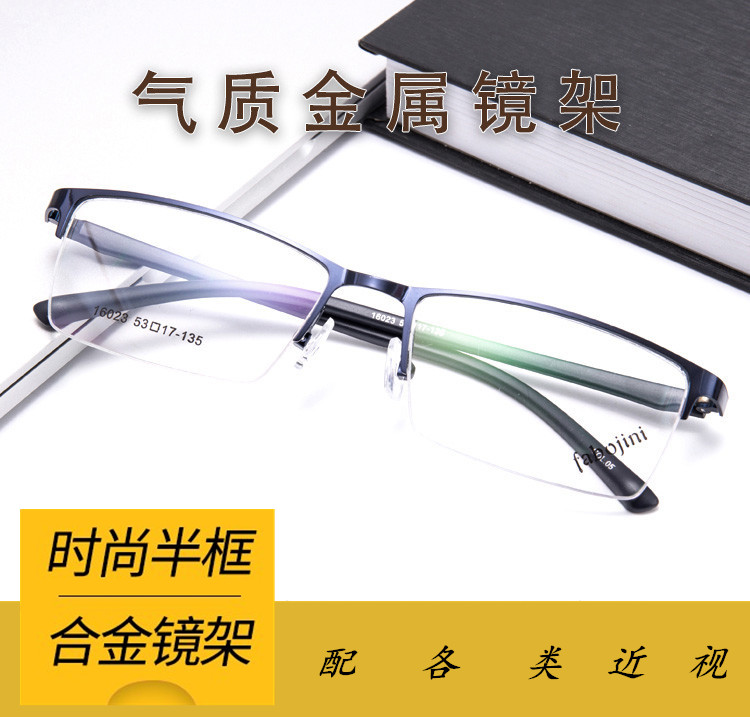 超轻近视眼镜成品平光眼镜半框金属TR镜腿可配防蓝光近视眼睛框架