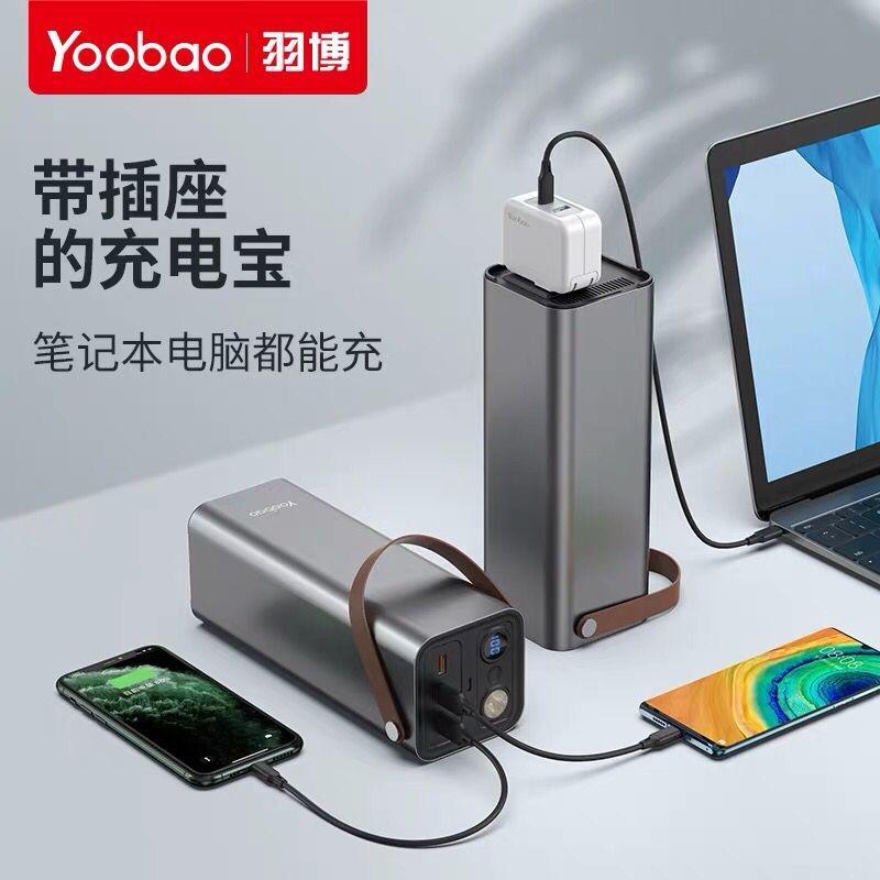 羽博笔记本电脑充电宝联想游戏本苹果PD快充多功能户外电源露营蓄