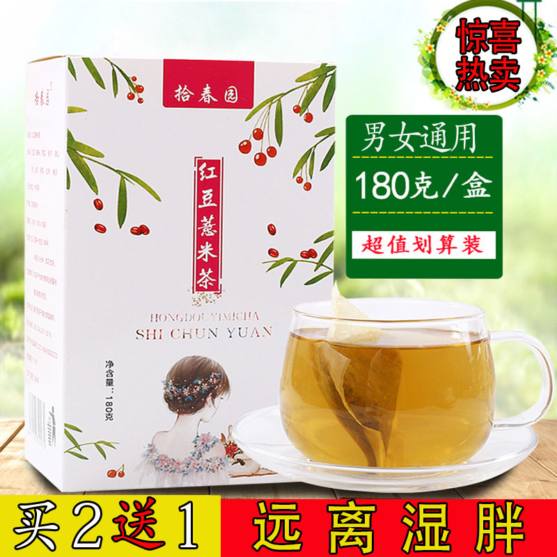 红豆薏米五味茶祛湿茶限9000张券