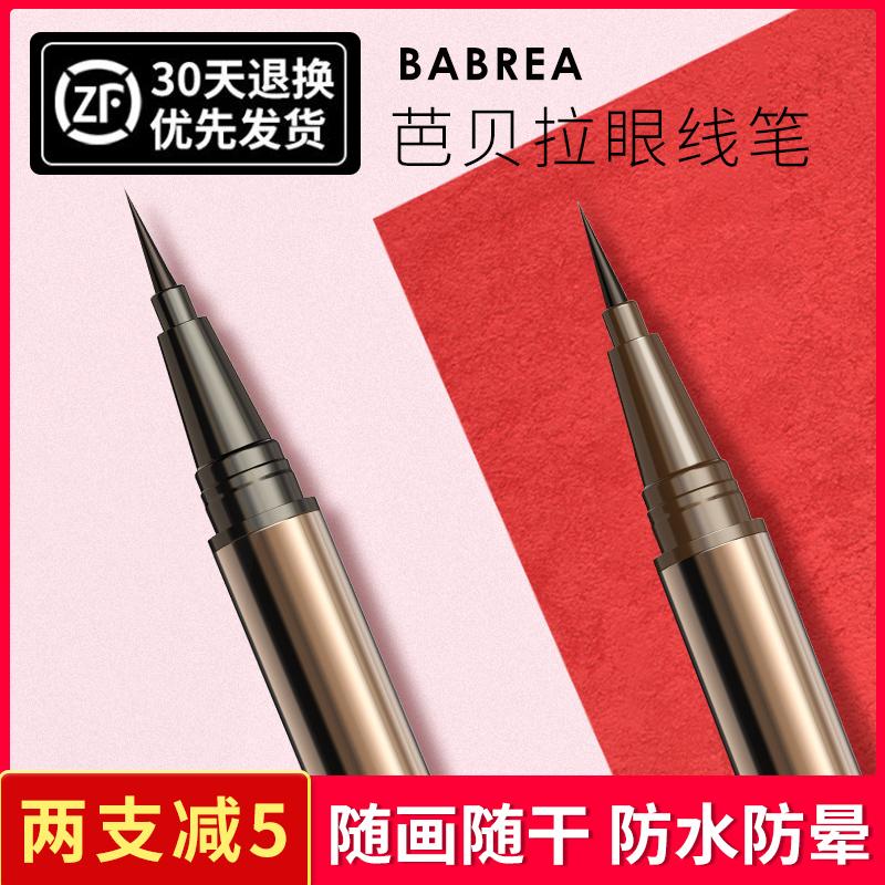 韩国babrea芭贝拉眼线笔防水棕色持久不晕染极细液笔初学者巴贝拉