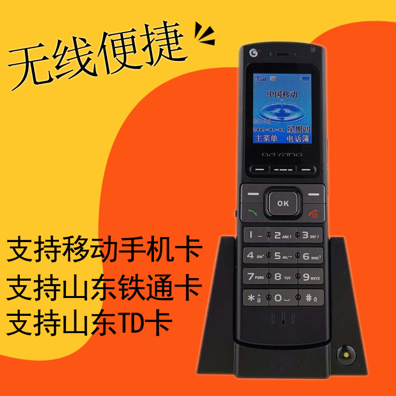 Datang handset wireless landline telephone plug 24g mobile card household fixed support Shandong TD card Tietong card