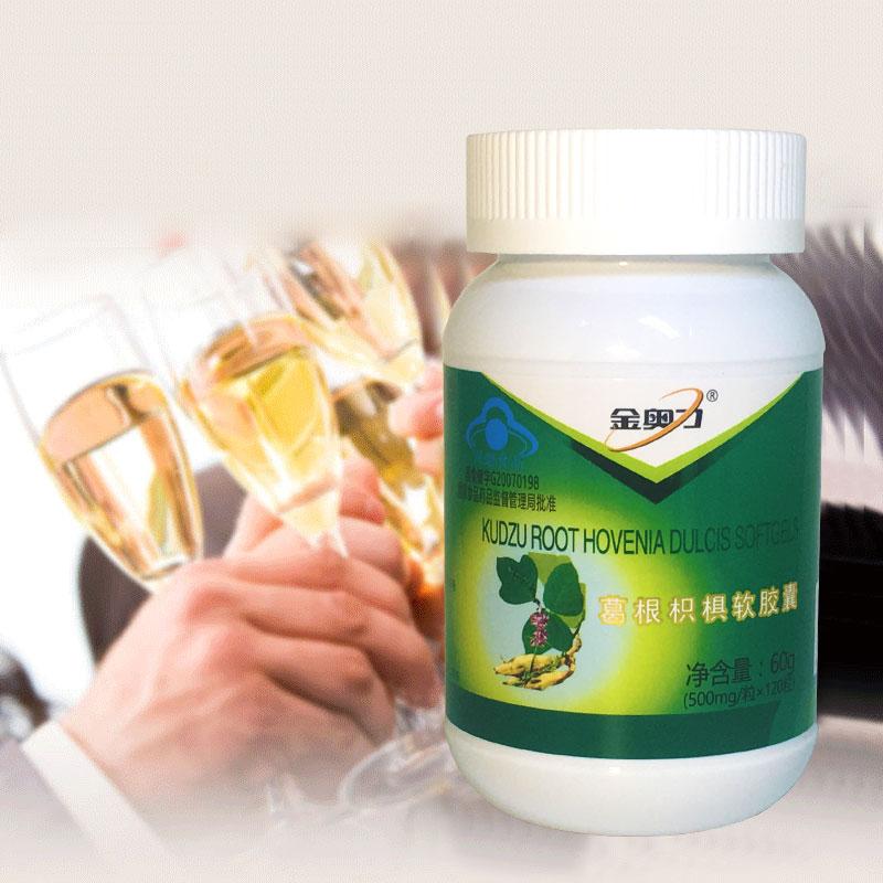 护肝解酒保健茶