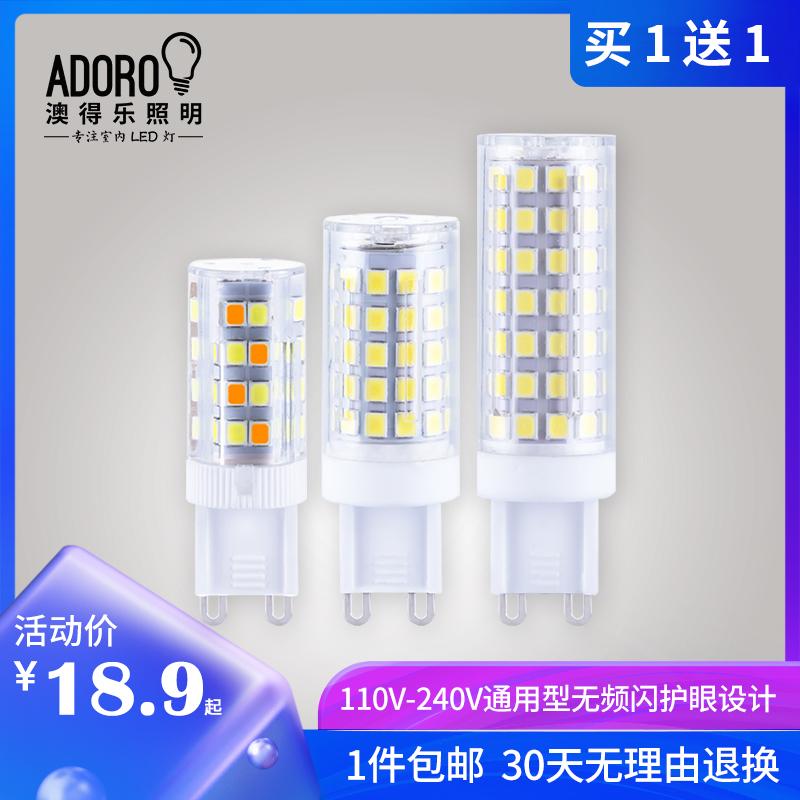 G9光源LED插脚灯珠三色灯泡宽压110V220V通用无频闪 高显节能省电