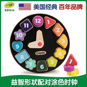 绘儿乐积木时钟 儿童认知益智早教玩具 宝宝学习数字时间木质拼图