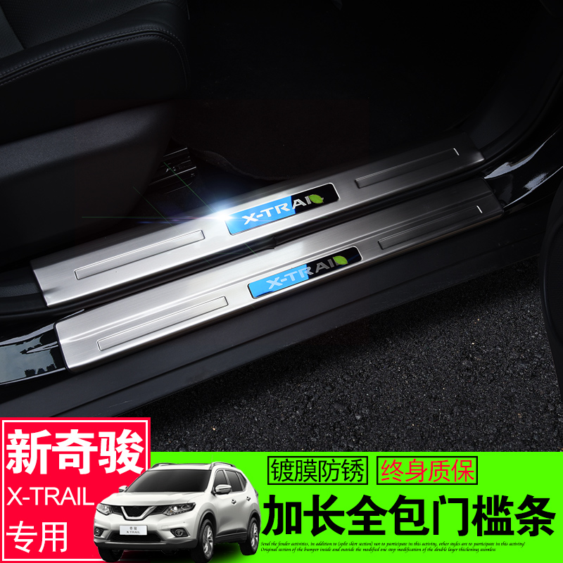 2020 Nissan Qijun threshold bar Qijun welcome pedal explosion special 19 change decoration auto accessories