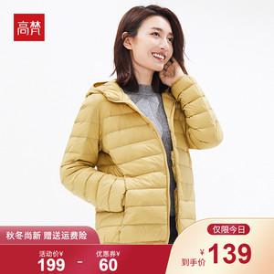 领100元券购买高梵轻薄2020年新款短款韩版羽绒服