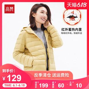 冬季 女短款 特卖薄款 反季 潮外套 高梵轻薄羽绒服2020年新款 韩版 修身