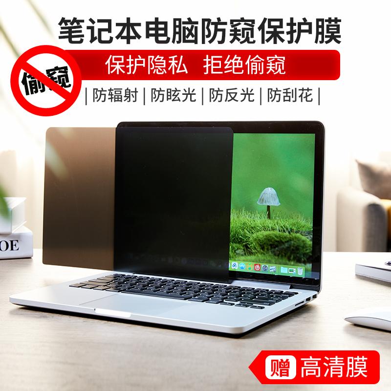笔记本电脑防窥膜13/14/15.6寸苹果macbook air防偷窥屏pro13.3屏幕贴膜隐私12防偷看15英寸联想华硕戴尔