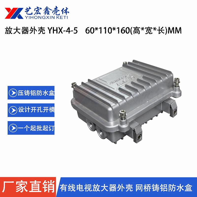 AP压铸铝放大器外壳CATV外壳网桥接线盒压铸铝盒屏蔽盒4-5