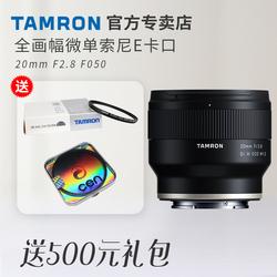 腾龙 20mm F/2.8 Di III OSD M1:2 F050 微距 人像风光 索尼全画幅微单定焦镜头E卡口 A7M3R4 20定