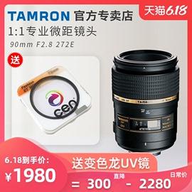 腾龙 SP90mm F/2.8 272E 昆虫花草1:1专业口腔微距媲美百微 单反镜头 佳能尼康口