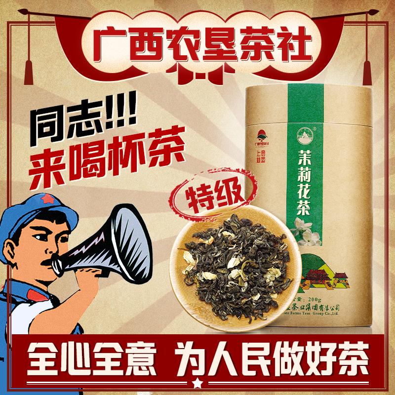 大明山茉莉花茶2018新茶特级浓香型茉莉毛尖罐装花茶茶叶共200g