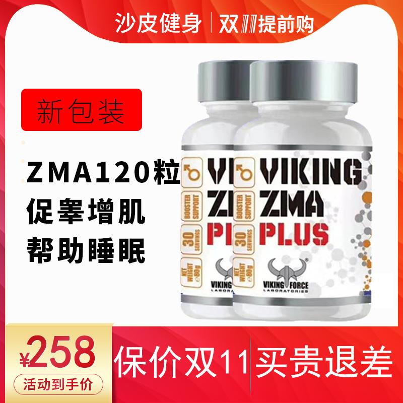 VIKING FORCE 北欧海盗ZMA锌镁威力素120粒60天用量促睾增肌增力