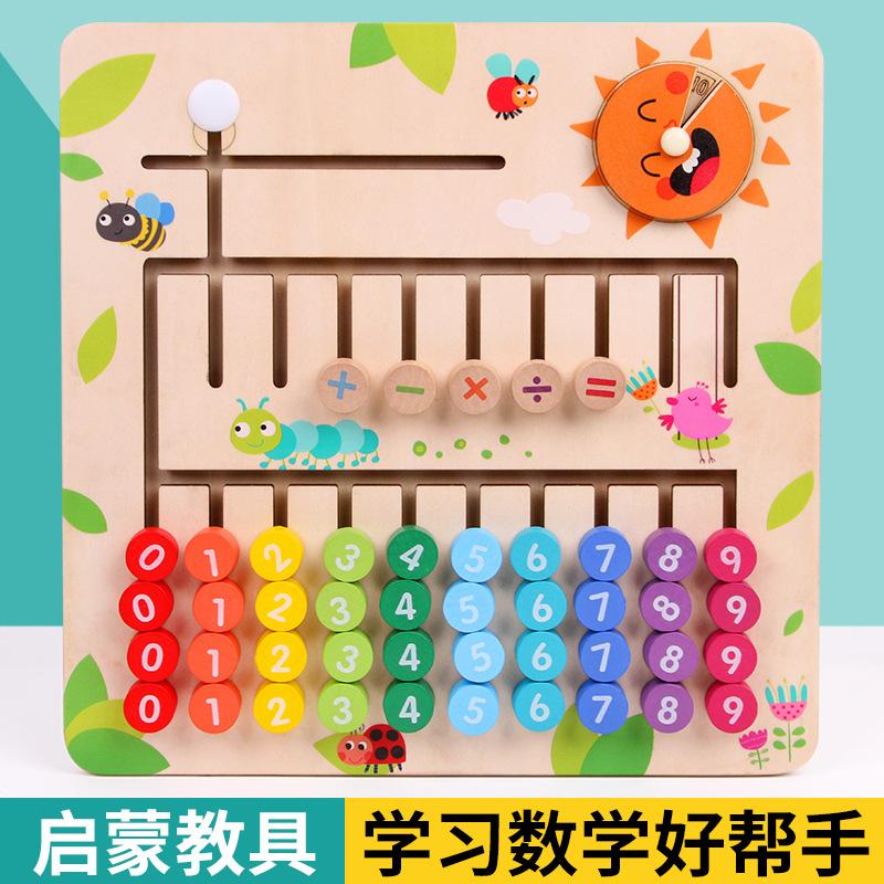 启蒙教具小学生学习数学加减运算木制儿童数字找位认知板dy,可领取1元天猫优惠券