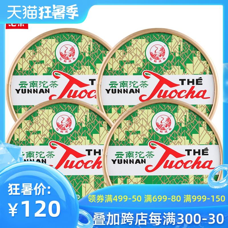 下关沱茶熟茶云南普洱茶叶年2019圆盒销法沱100g盒组合4