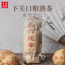 下关沱茶2020年云南便装普洱沱茶熟茶500克口粮普洱茶正品茶叶