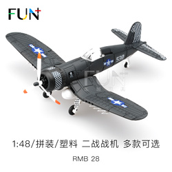 二战BF109喷火F4U战斗机1:48拼装飞机模型摆件仿真军事玩具男孩子