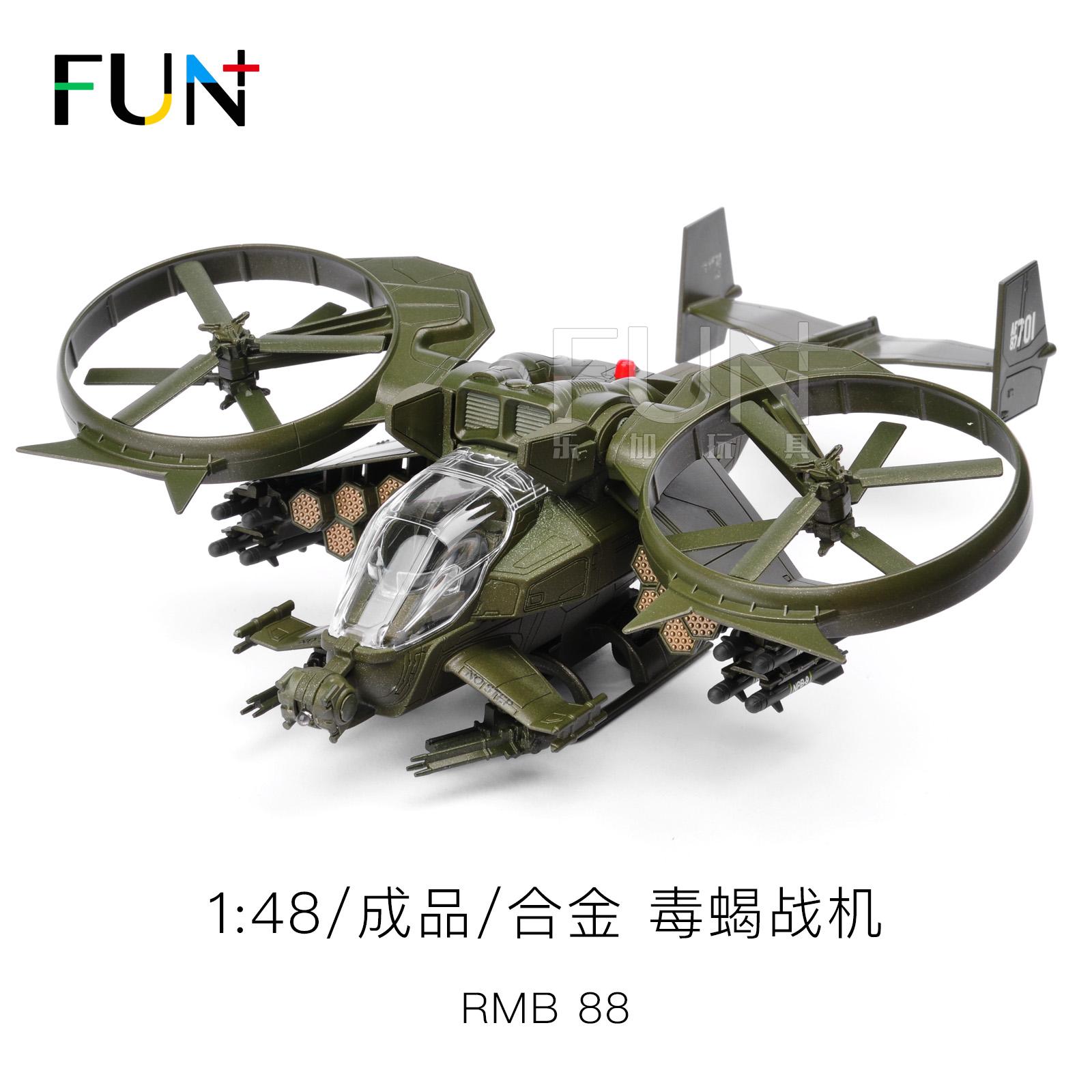 阿凡达毒蝎直升机航模合金战斗飞机模型仿真军事儿童玩具摆件礼品