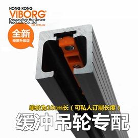 香港域堡重型缓冲吊轮专配导轨推拉门滑轮轨吊轨导轨厨房移门轨道