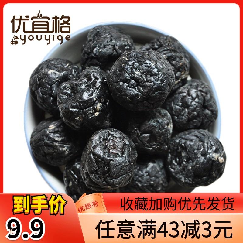 新疆特产天山乌梅干500g一斤包邮畅销休闲零食蜜饯果干话梅酸梅汤