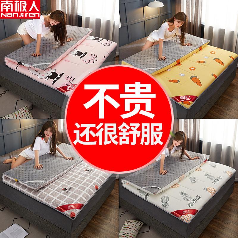 南极人床垫软垫床褥子榻榻米海绵垫质量怎么样