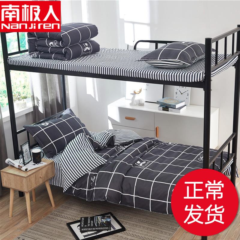南极人网红款ins风四件套宿舍床上用品学生单人床单被套三件套4