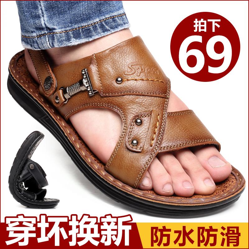 限100000张券真皮2019新款夏季男士中年牛皮拖鞋